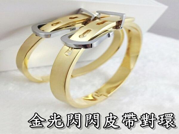 《316小舖》【B199】(專櫃西德鋼手環-金光閃閃皮帶對環-單件價 /復古風飾品手環/鈦鋼皮帶手環/皮帶造型手環)
