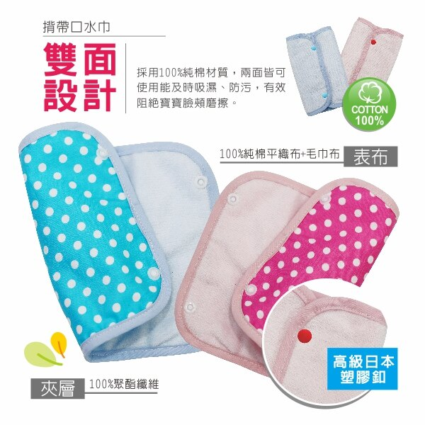PUKU藍色企鵝 - 揹帶口水巾 (2入裝) -粉 3