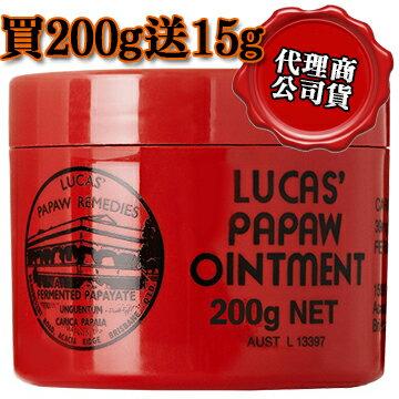 澳洲原裝進口Lucas' Papaw Ointment 木瓜霜 200g 買一送一 買200g送15g 送完為止