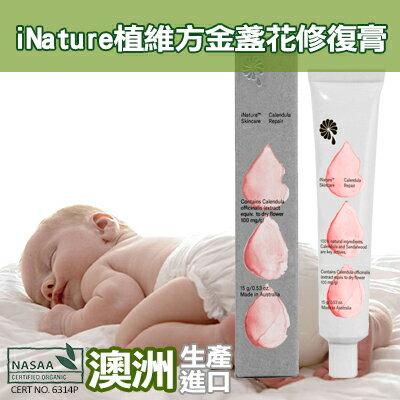 澳洲iNature植維方金盞花金脂修復膏(NASAA有機認證)