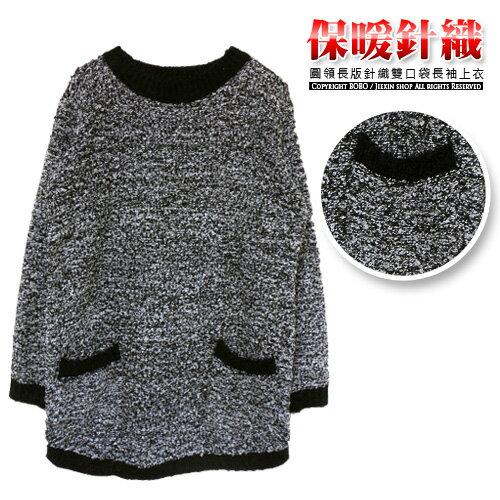 BOBO小中大尺碼【272】圓領長版針織毛線雙口袋長袖上衣 0