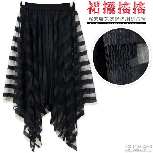 BOBO小中大尺碼【5540】鬆緊層次感條紋網紗長裙-S-5L - 限時優惠好康折扣