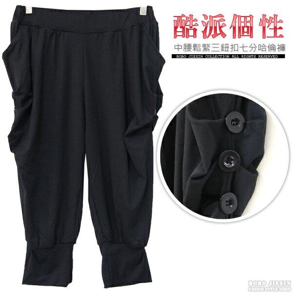 BOBO小中大尺碼【7139】中腰鬆緊三鈕扣七分哈倫褲-S-6L 0