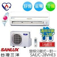 夏日涼一夏推薦SANLUX SAC-28VHE3/SAE-28VHE3 三洋 ( 適用坪數約5坪、2500kcal ) 變頻分離式一對一冷暖氣機.