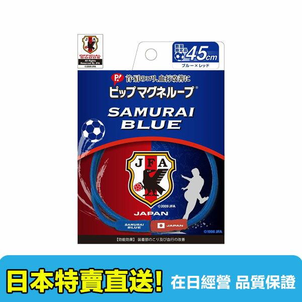 【海洋傳奇】日本 易利氣磁力項圈 SAMURAI BLUE 45/50cm【數量限定日本直送免運】 0