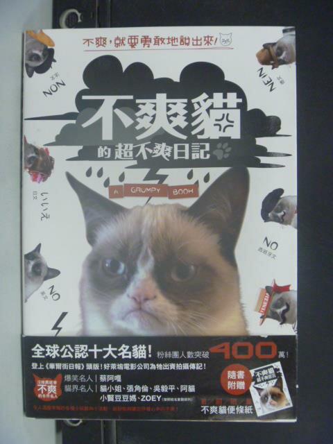 ~書寶 書T1/寵物_KEF~不爽貓的超不爽日記_Grumpy Cat  曾慧敏譯 ~