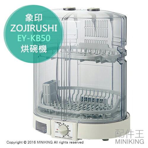 【配件王】日本代購 ZOJIRUSHI 象印 EY-KB50 烘碗機 好清潔 省空間 兩段高度