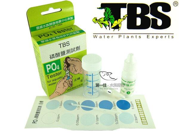 [第一佳水族寵物] 台灣翠湖TBS PO4磷酸鹽測試劑