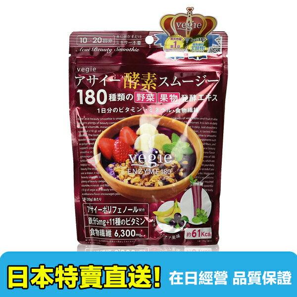 【海洋傳奇】【日本直送免運】日本 vegie 香蕉風味 蔬果粉 奶昔 200g - 限時優惠好康折扣