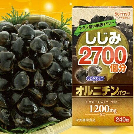 【日本空運。現貨】230生酵素X2700粒蜆含量鳥氨酸蜆錠(240粒)