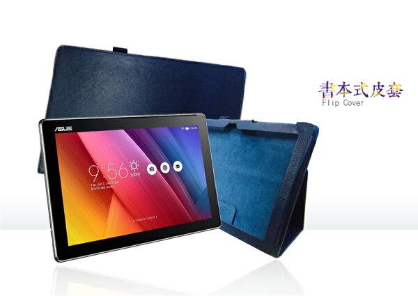 華碩ASUS ZenPad 10 10.1吋 Z300CG 專用 平板 保護皮套 橫立 翻頁式 書本 筆記本 保護套