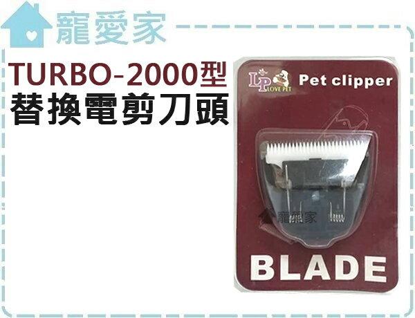 ☆寵愛家☆LOVE PET樂寶 寵物電剪TURBO-2000型專用刀頭賣場