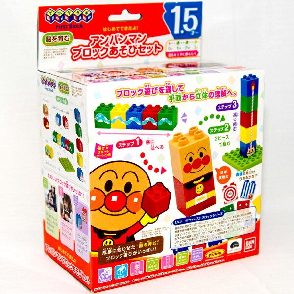麵包超人 積木組 日本帶回正版商品 1.5歲以上