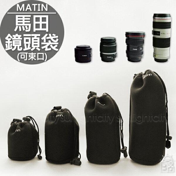 日光城。MATIN馬田鏡頭袋(可束口),高品質加厚型鏡頭袋鏡頭包鏡頭筒鏡頭套束口袋S款M款L款XL款