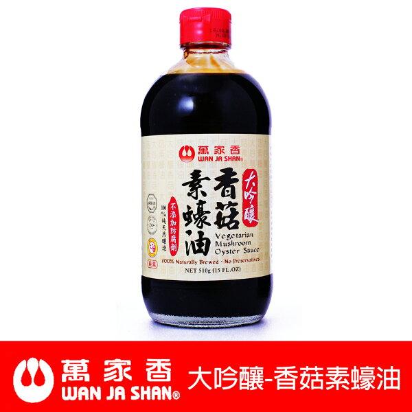【 享 慢 漫 】萬家香-大吟釀香菇素蠔油*510g