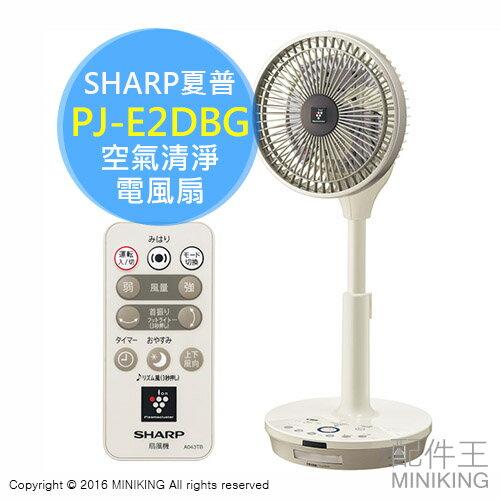 【配件王】4月中旬 日本代購 SHARP 夏普 PJ-E2DBG 空氣清淨 電風扇 無線立扇 負離子 3D旋轉頭 腳燈