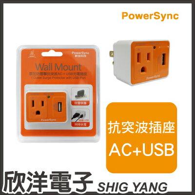 ※ 欣洋電子 ※ 群加科技 防雷擊抗突波AC+USB充電插座/1埠USB+單孔壁插 橘 (PWS-ESU1013) PowerSync包爾星克