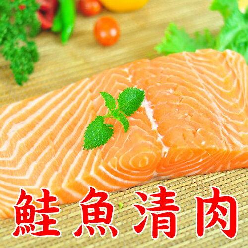 鮭魚清肉 (無刺)(無包冰)