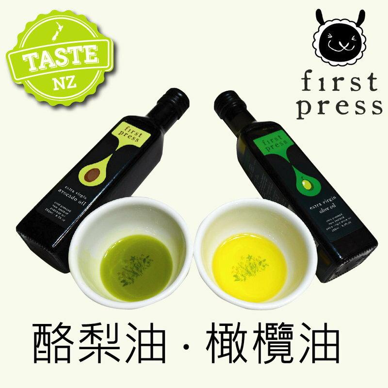 【壽滿趣- 紐西蘭原裝進口】First Press頂級冷壓初榨酪梨油(250ml 兩瓶禮盒裝) 1