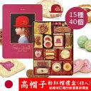 日本 Tivolina高帽子 粉紅帽禮盒 (40入) 15款精緻餅乾 喜餅 禮盒 最佳伴手禮 352g 進口零食【N100368】 0