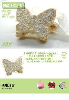 蝴蝶達克瓦茲 6*4.5cm - 蝴蝶橋法式甜點