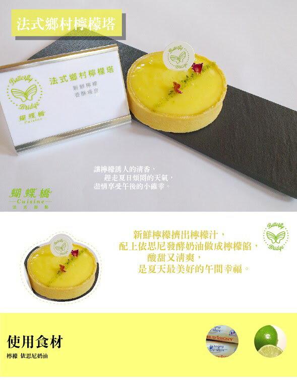 鄉村檸檬塔 7.5^~7.5^~2^(高^)cm ~ 蝴蝶橋法式甜點 ~  好康折扣