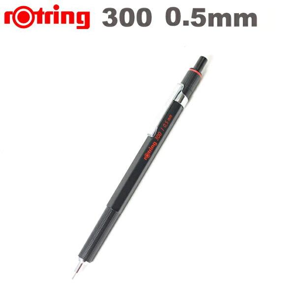 rOtring 300 型製圖自動鉛筆 – 黑色 - 0.5mm