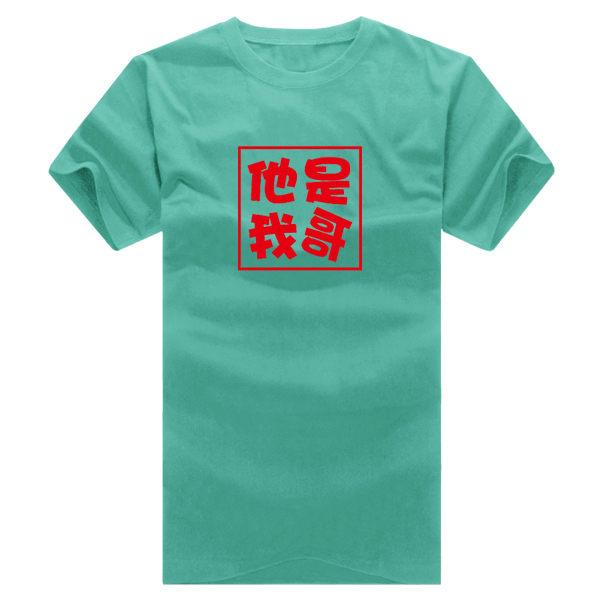 ◆快速出貨◆T恤.親子裝.班服.MIT台灣製.獨家配對情侶裝.客製化.純棉短T.他她是我兄弟姊妹【YC360】可單買.艾咪E舖 8