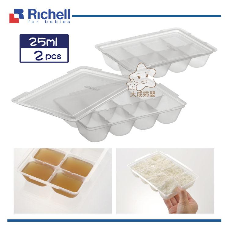 【大成婦嬰】Richell 利其爾 離乳食連裝盒25ml(8格2入)49080 微波食品保鮮盒 分裝盒 1