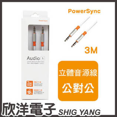 ※ 欣洋電子 ※ 群加科技 3.5MM高級立體音源傳輸線公對公 / 3M(35-ERMM39)  PowerSync包爾星克