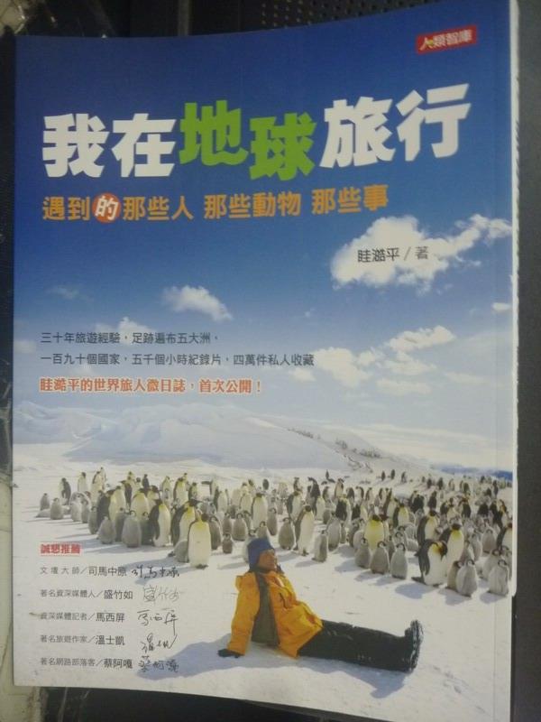 ~書寶 書T7/旅遊_YFM~我在地球旅行:遇到的那些人那些動物那些事_眭澔平