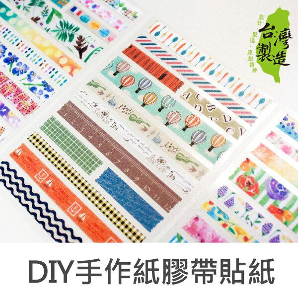 珠友 ST-30050 紙膠帶貼紙/手帳 日誌 相冊 日記 禮品 卡片裝飾貼/1入