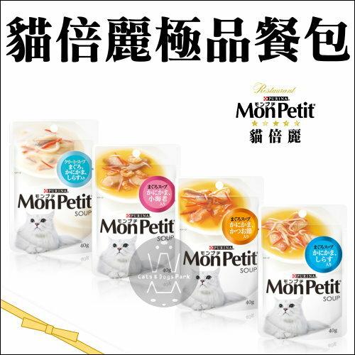 +貓狗樂園+ Mon Petit【貓倍麗極品餐包。四種口味。40g】680元*一箱24罐賣場 0