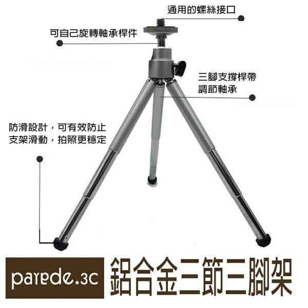 小三角架 三節可伸縮 14~30cm 適用相機 水平儀 等儀器的三腳架 支架 手機自拍【Parade.3C派瑞德】