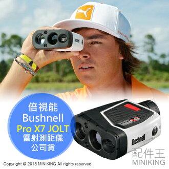 【配件王】免運 公司貨 Bushnell 倍視能 Pro X7 JOLT 雷射測距望遠鏡 高爾夫球 測距儀 另 坡度版