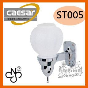 【東益氏】caesar凱撒衛浴ST005球型皂水機 給皂機 另售小便斗 蹲便 烘手機 置物架