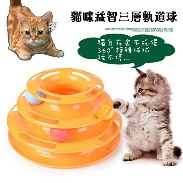 寵愛款 貓咪玩具益智三層旋轉軌道球/逗貓玩具/寵物貓玩具/益智玩具/遊戲旋轉盤/多層轉盤/喵星人玩具/寵物用品