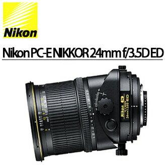 ★分期零利率 ★Nikon PC-E NIKKOR 24mm f/3.5D ED 單眼相機用移軸鏡頭   國祥/榮泰公司貨  (加碼送正版LENS PEN拭鏡筆)