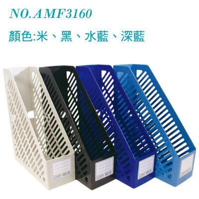 【聯合 W.I.P 雜誌箱】WIP AMF3160 一體成形雜誌箱/雜誌盒/書架