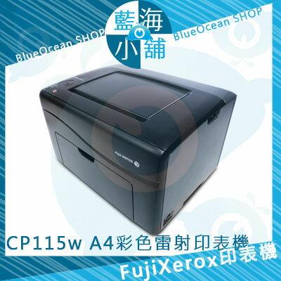 FujiXerox 富士全錄 DocuPrint CP115W 彩色雷射印表機 ∥無線新機