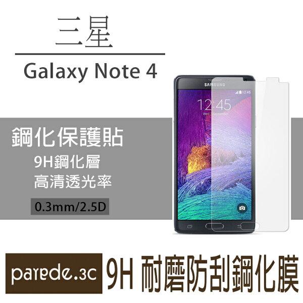 三星 note4 9H鋼化玻璃膜 螢幕保護貼 貼膜 手機螢幕貼 保護貼【Parade.3C派瑞德】