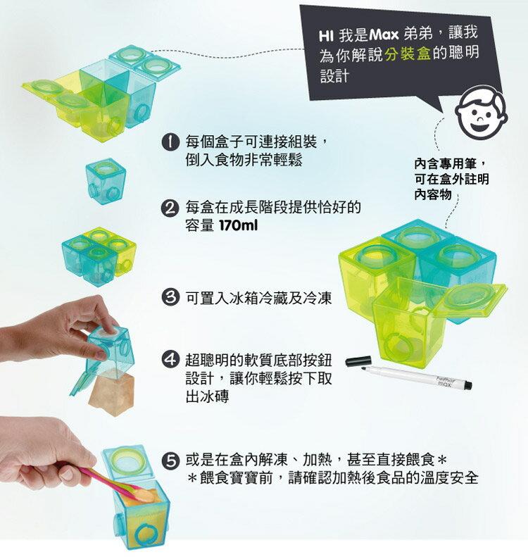 『121婦嬰用品館』brother max 副食品分裝盒(小號6盒) 1
