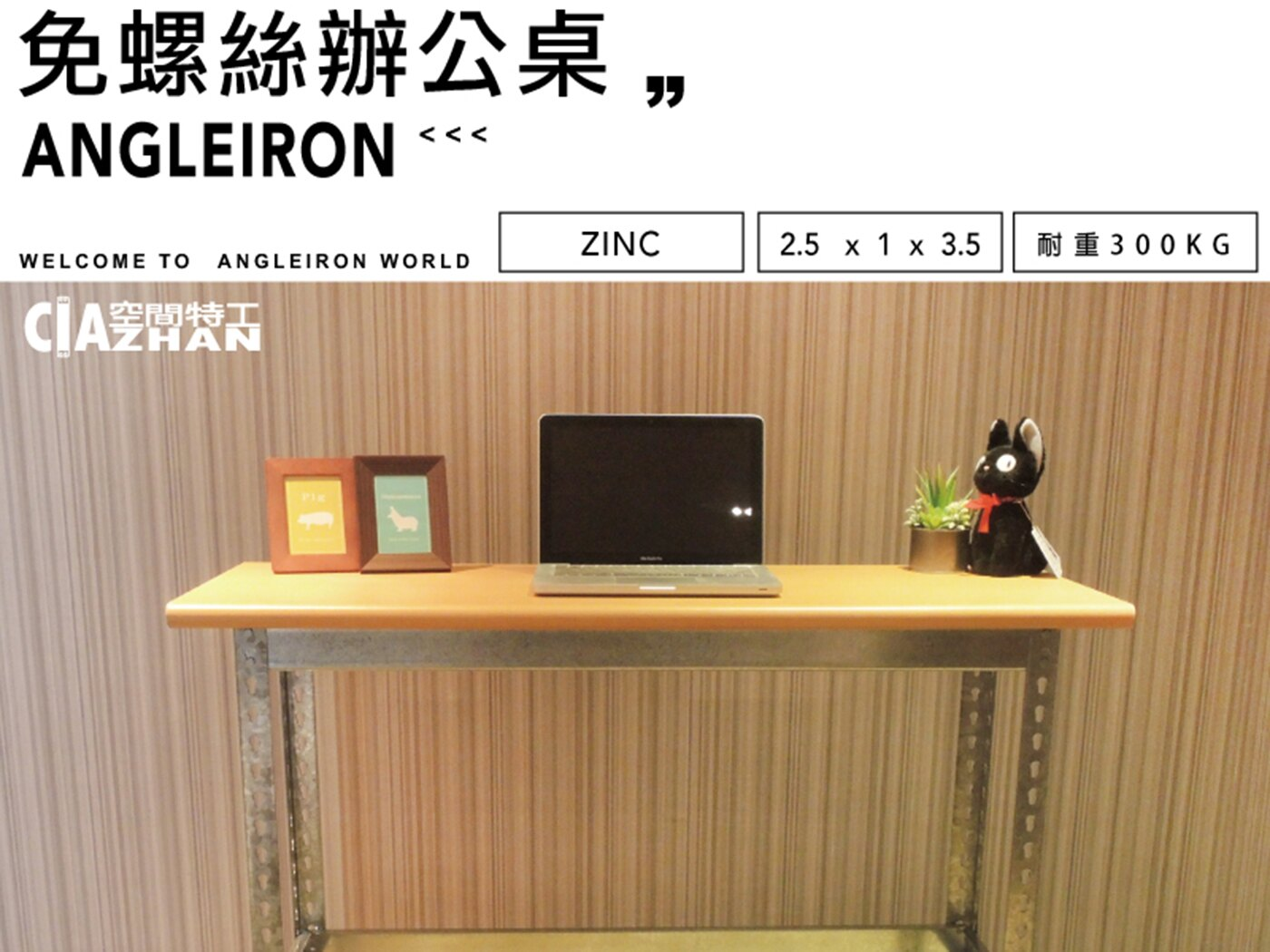 OA辦公桌♞空間特工♞(木紋桌板120x45cm,高密度塑合板 抗刮耐磨)鍍鋅角鋼桌 工作桌 會議桌 免運費 - 限時優惠好康折扣