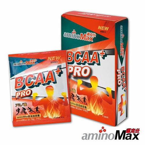 AminoMax BCAA+PRO 邁克仕 一盒(5包)$300 每包4粒胺基酸膠囊 500毫克/粒 2018/09/09