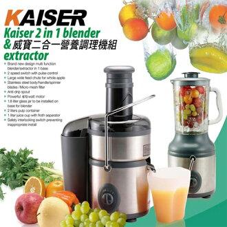 威寶家電【威寶KAISER】二合一有氧健康蔬果調理機(KP60SA-1)
