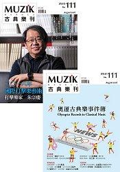MUZIK謬斯客古典樂刊8月2016第111期
