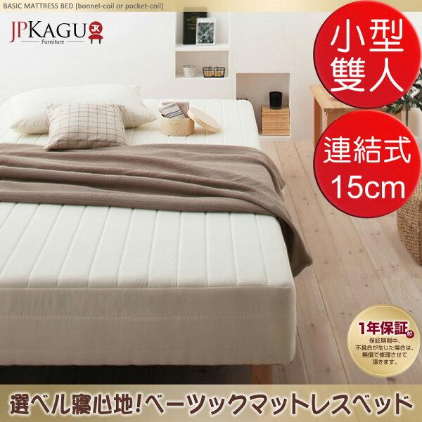 JP Kagu 天然杉木貼地型懶人床組/沙發床-連結式彈簧床墊小型雙人4尺(BK8053)