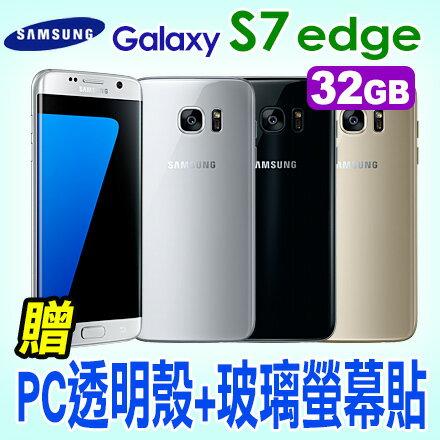 SAMSUNG GALAXY S7 edge 32GB 贈PC透明殼+玻璃螢幕貼 雙曲面 防水 4G 智慧型手機 0利率