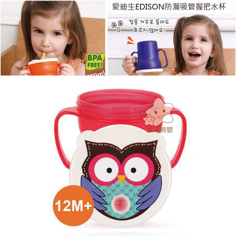 【大成婦嬰】韓國 愛迪生Edison 可愛動物防漏吸管握把水杯250ml (隨機出貨) 4
