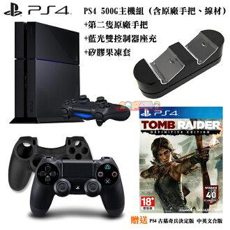 SONY PS4 主機 500GB(黑) +第二隻手把+藍光雙座充+矽膠果凍套 贈古墓奇兵 -台灣公司貨-